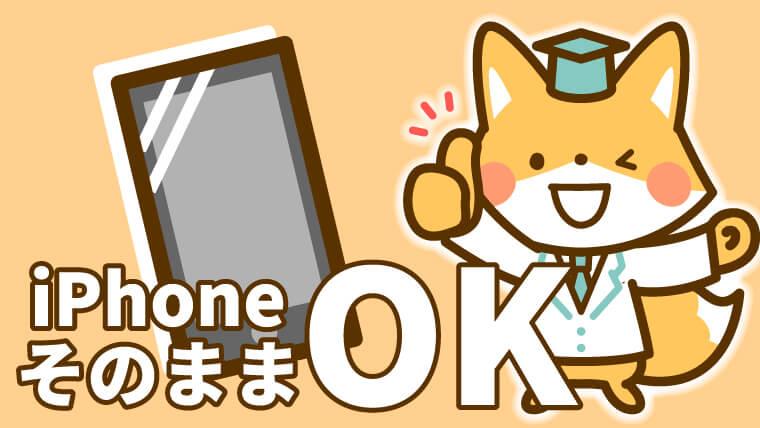 UQモバイルはiPhoneがそのまま使える