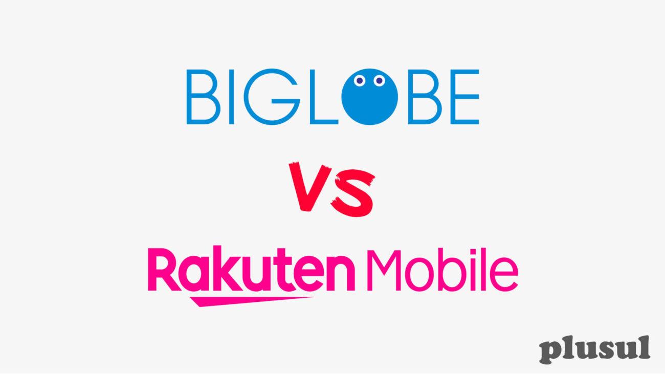 楽天モバイル BIGLOBEモバイル 比較, 楽天モバイル BIGLOBEモバイル どっち, 楽天モバイル BIGLOBEモバイル 違い,