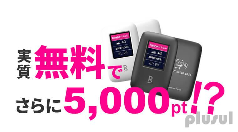 楽天モバイル ポケットWi-Fi 速度